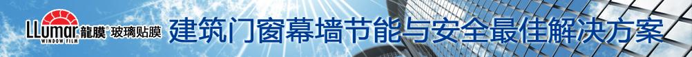 安徽必威足球app下载龙膜建筑玻璃必威体育娱乐平台广告