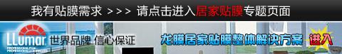 进入安徽必威足球app下载龙膜居家工程