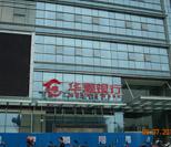 华夏银行玻璃防爆膜