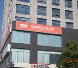 平安保险(安徽)玻璃防晒必威体育娱乐平台