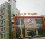 韩江春酒店玻璃隔热必威体育娱乐平台